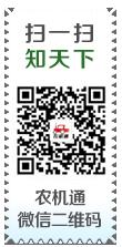 农机通网站-nongjitong.com