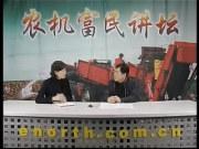 天津农机富民讲坛-激光平地机(三)
