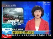 哈尔滨农机市场调查 巨额国家补贴被套取