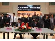 世界500强企业德国大陆集团与山东常林集团签署战略合作协议