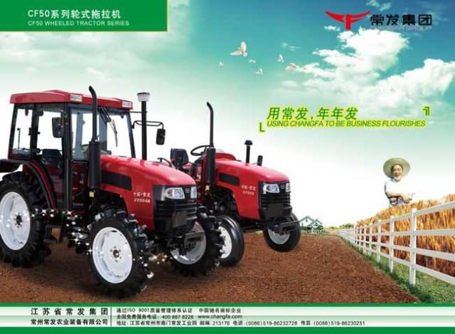 请前往   常发cf454拖拉机   农机产品库查找更多信息!