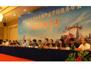 五征集团2012你农业装备产业营销商务年会隆重召开
