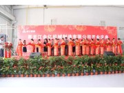 黑龙江金亿机械制造有限公司隆重开业