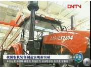 [央视视频]我国农机装备制造实现新突破