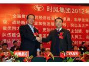 时风集团2012年计划实现营销收入280亿元