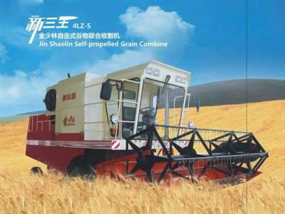 新三王金少林4LZ-5谷物联合收割机