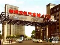 徐州极速分分彩汽车大市场