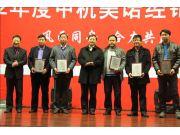 中机美诺举行2012年度经销商大会