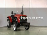 常发单缸直联CF220系列拖拉机视频