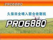 一机多用!久保田PRO688Q履带全喂入联合收割机