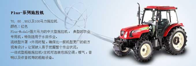 乐星1004轮式拖拉机 生产厂家:乐星农业装备(青岛)