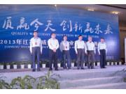 江苏宇成集团2013商务年会在海南三亚举办
