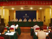 强制性农机化标准宣贯活动在济南举办