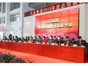 五征集团2013年度总结表彰大会隆重召开