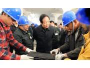 安徽省委书记张宝顺到奇瑞重工调研农机发展