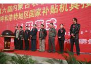 第六届中国(内蒙古)农牧业机械展览会在呼和浩特市召开