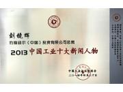 约翰迪尔中国总裁刘镜辉当选2013中国工业十大新闻人物