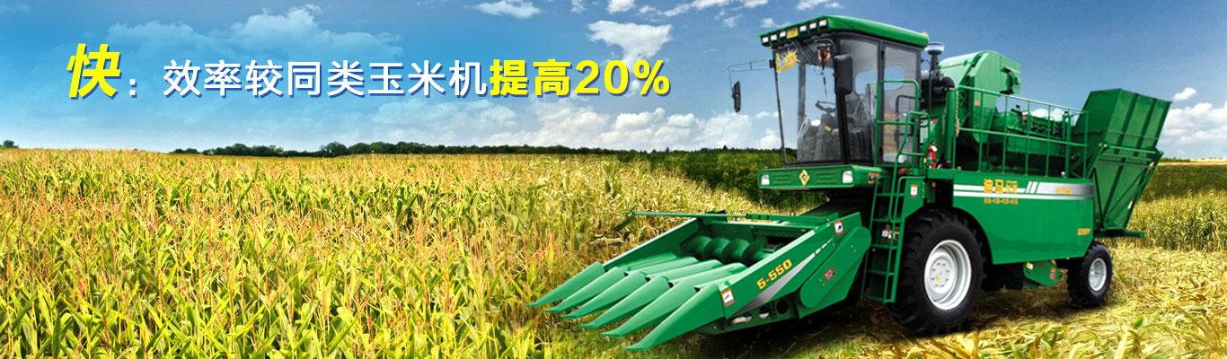 青岛玉米联合收割机_九方泰禾国际重工(青岛)股份有限公司网站首页-公司网站
