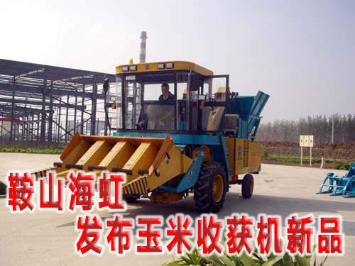 鞍山/鞍山海虹发布玉米收获机 新品图片来源:中国农机新闻网