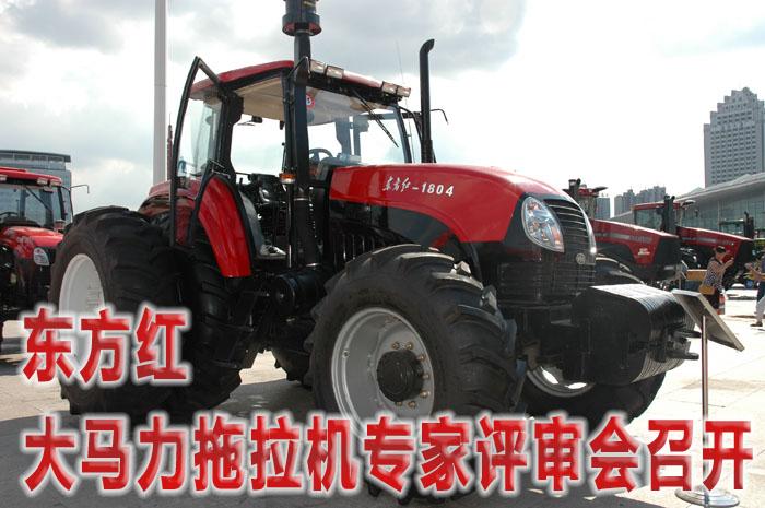 东方红大马力拖拉机专家评审会召开 农机通讯