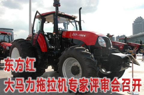 东方红大马力拖拉机专家评审会召开图片