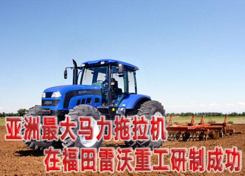 亚洲最大马力拖拉机在福田雷沃重工研制成功