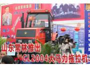 山东常林推出CL2004大马力拖拉机