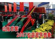 2007山拖农装收获超乎想象