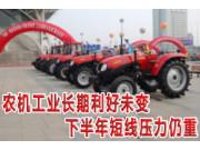 农机工业长期利好未变下半年短线压力仍重