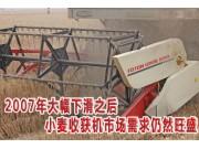 小麦收获机市场需求仍然旺盛
