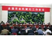 张桃林提出2010年农机化总体思路