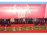 天津拖拉机制造有限公司举行战略东移奠基典礼