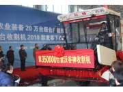 福田雷沃重工2009年实现销售收入135.6亿元