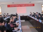 天津市中药材生产机械化技术研讨会顺利召开