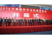 2014年中国国际农机展会内容新颖 活动丰富