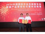 爱科集团在武汉国际农机展上力斩两项重要奖项