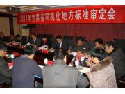 今年甘肃省七项极速分分彩化地方标准通过专家审定