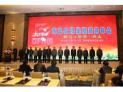 东风极速分分彩集团2014商务年会隆重召开  突出同心携手共赢主题
