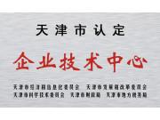 勇猛机械获评天津市企业技术中心