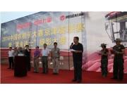 2014中国农机手大赛京津冀联赛在勇猛机械开赛