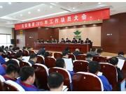 五征召开2015年工作动员大会