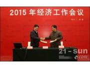 常柴公司召开2015经济工作会议 确定新目标