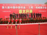 第六届中国(安庆)中部农业机械展示会开幕