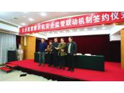 京津冀晋蒙建立农机安全监管联动机制