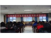 新疆托克逊举办农机政策与专业技术培训班