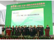 第八届江苏国际农业机械展览会在南京国际博览中心举行