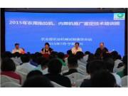 2015年农用拖拉机内燃机推广鉴定培训班举办