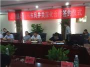 东风井关与监利县签署深化合作协议 联手建设现代化农业示范区