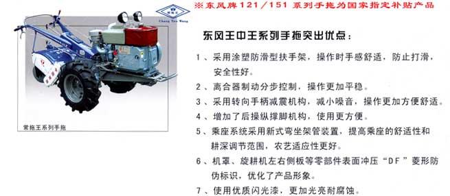 东风181手扶拖拉机-东风手扶拖拉机-报价和图片