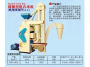NZJF15/15G组合打米机(细糠型)